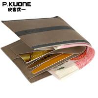 皮客优一P.kuone男士钱包短款猖狂了真皮钱夹多功能皮夹P660352
