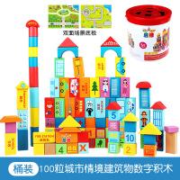 儿童积木玩具 桶装木制积木100粒数字拼音识字宝宝玩具1-2-3-6周岁实木