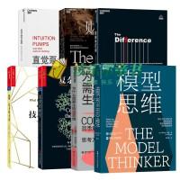 正版包邮 圣塔菲书系 模型思维+财富的起源+复杂经济学+多样性红利+技术的本质 经典版 +直觉泵+为什么需要生物学思维