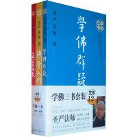 学佛三书(圣严法师经典作品。套装全3册,含《学佛群疑》《正信的佛教》《佛学入门》)