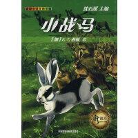 小战马(动物小说大师系列)