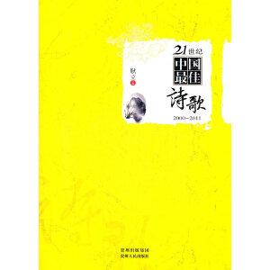 21世纪中国最佳诗歌2000-2011