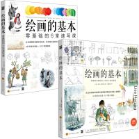 绘画的基本(套装2册):绘画课+速写课