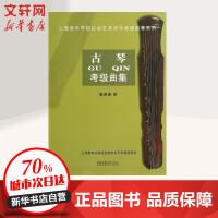 古琴考级曲集 上海音乐学院出版社