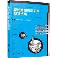【二手旧书8成新】现代数控机床刀具及其应用 编者 化学工业 9787122301703