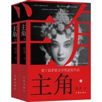 主角(全2册) 作家出版社