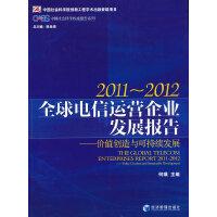 全球电信运营企业发展报告2011-2012--价值创造与可持续发展