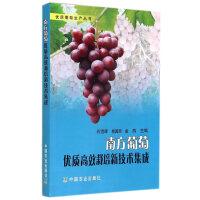 南方葡萄优质高效栽培新技术集成