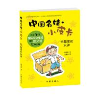 中国名娃・小皮卡:纸箱里的女孩