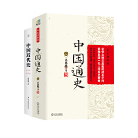 国史经典:中国通史+中国近代史(套装共2册)