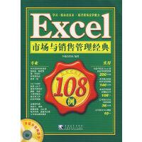 Excel市场与销售管理经典108例(附光盘)