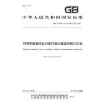 GB/T 28043-2011利用实验室间比对进行能力验证的统计方法
