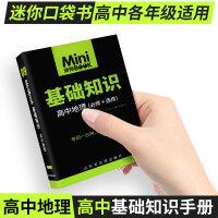 正版Mini迷你BOOK 快易通 高中地理基础知识 必修选修 考前一分钟快速提分掌中宝 口
