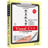 零点起飞学Visual C++(配光盘)(零点起飞学编程)