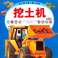 幼儿园交通工具小百科�q挖土机(第三版)