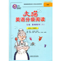 大猫英语分级阅读九级1(教师用书)(适合初一年级)
