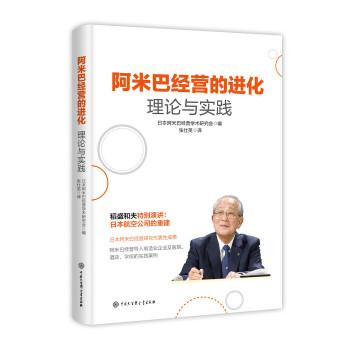 阿米巴经营的进化:理论与实践 日本阿米巴经营研究代表性成果
