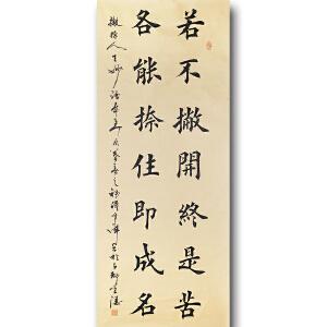 中国书画家协会会员、著名书画家孙金库先生作品――若不撇开终是苦  各能捺住既成名55*138