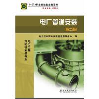 11073 职业技能鉴定指导书 职业标准?试题库 电厂管道安装(第二版)
