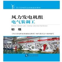 风力发电机组电气装调工―初级