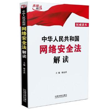 中华人民共和国网络安全法解读 本书是权威立法机构对新法的全面准确解读,阐述立法原意,解析法条含义