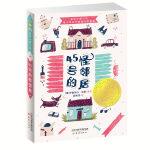 国际大奖小说――45号的怪邻居