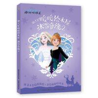 迪士尼暖暖绘本屋 冰雪奇缘2(5册套装)