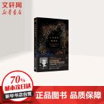 七堂极简物理课 湖南科学技术出版社