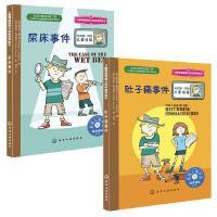 儿童情绪管理与性格培养绘本(尿床事件+肚子痛事件)
