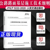 正版现货 JTG/T F20-2015 公路路面基层施工技术细则 现行规范 公路交通工程路基路面工程施工标准规范 人民交