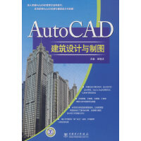 Auto CAD 建筑设计与制图