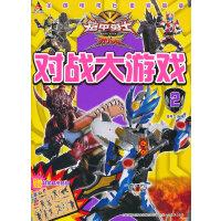 铠甲勇士.刑天对战大游戏第(2)册