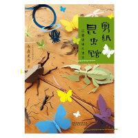 《剪纸昆虫馆:可爱虫虫大集合》