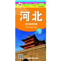 新版河北省交通旅游图(年度新版)
