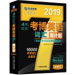 2019年4周攻克考博英语词汇周计划(百所名校10000考博真题词汇) 第6版