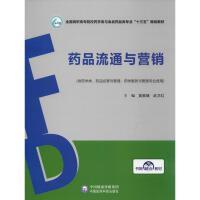药品流通与营销 中国医药科技出版社