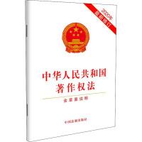 中华人民共和国著作权法 含草案说明 2020年*修订 中国法制出版社