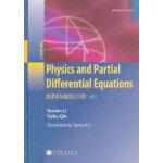 物理学与偏微分方程(上册)(英文版)