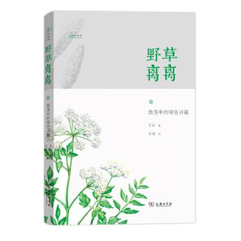 野草离离-角落中的绿色诗篇(pdf+txt+epub+azw3+mobi电子书在线阅读下载)