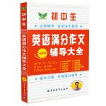 初中生英语满分作文辅导大全(第6版) 全面辅导 提高英语写作水平
