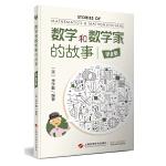 数学和数学家的故事(第8册)