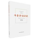中华诗词研究 第四辑