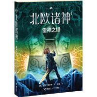 波西・杰克逊系列第14册(北欧诸神篇):雷神之锤