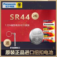 松下纽扣电池SR44SW锂电池lr44卡尺电子表电池a76纽扣电池原装2粒装