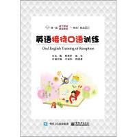 英语接待口语训练/陈利华 电子工业出版社
