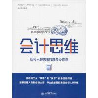 会计思维 任何人都需要的财务必修课 立信会计出版社