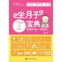 坐月子宝典:母婴护理一本搞定(电子书)