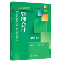 新世纪高职高专精品教材 会计类主干课 管理会计(第四版)