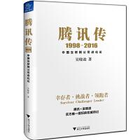 吴晓波 腾讯传(团购,请致电400-106-6666转6)