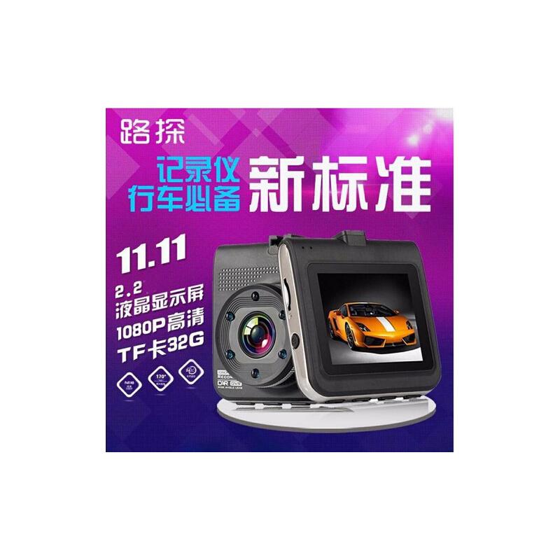路探 迷你行车记录仪高清夜视1080P隐藏式行车记录仪18新品上架